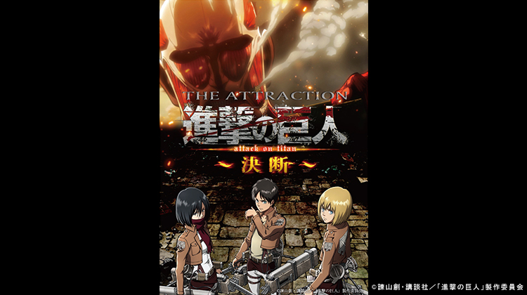 Attack on Titan THE ATTRACTION image2