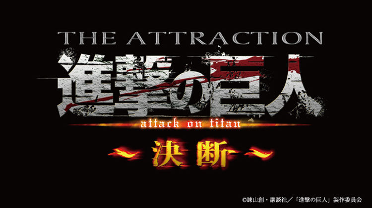 Attack on Titan THE ATTRACTION image1