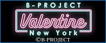 B-PROJECT VALENTINE NEW YORK in JOYPOLIS