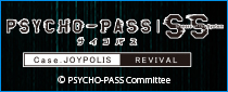 PSYCHO-PASS サイコパス Sinners of the System Case.JOYPOLIS『REVIVAL』